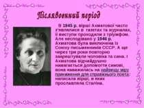 В 1945 р. вірші Ахматової часто з'являлися в газетах та журналах, її виступи ...