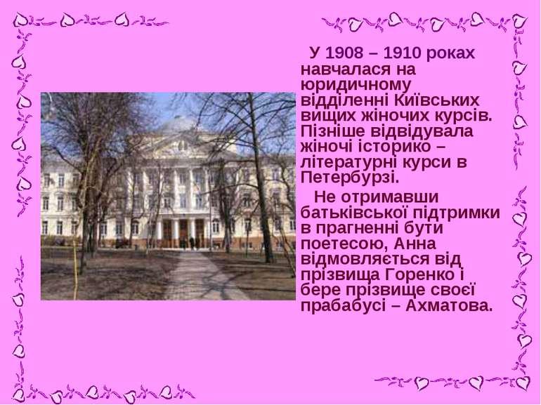 У 1908 – 1910 роках навчалася на юридичному відділенні Київських вищих жіночи...