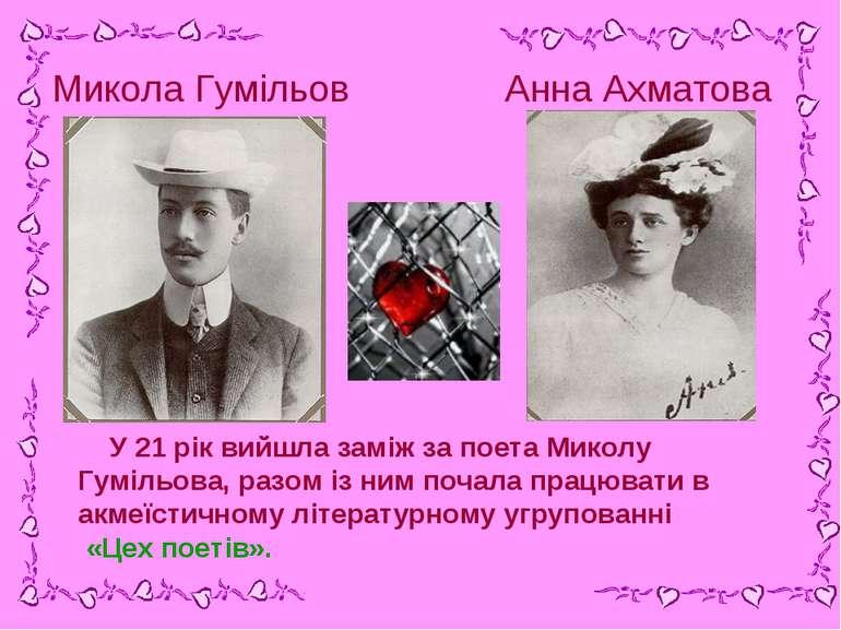 Микола Гумільов Анна Ахматова У 21 рік вийшла заміж за поета Миколу Гумільова...