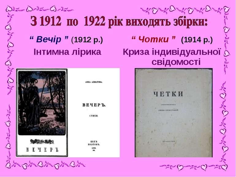 """"""" Вечір """" (1912 р.) Інтимна лірика """" Чотки """" (1914 р.) Криза індивідуальної с..."""