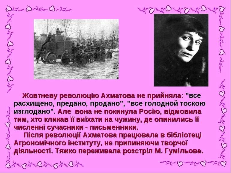 "Жовтневу революцію Ахматова не прийняла: ""все расхищено, предано, продано"", ""..."