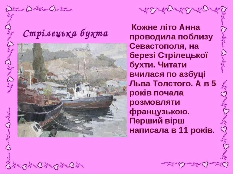 Стрілецька бухта Кожне літо Анна проводила поблизу Севастополя, на березі Стр...