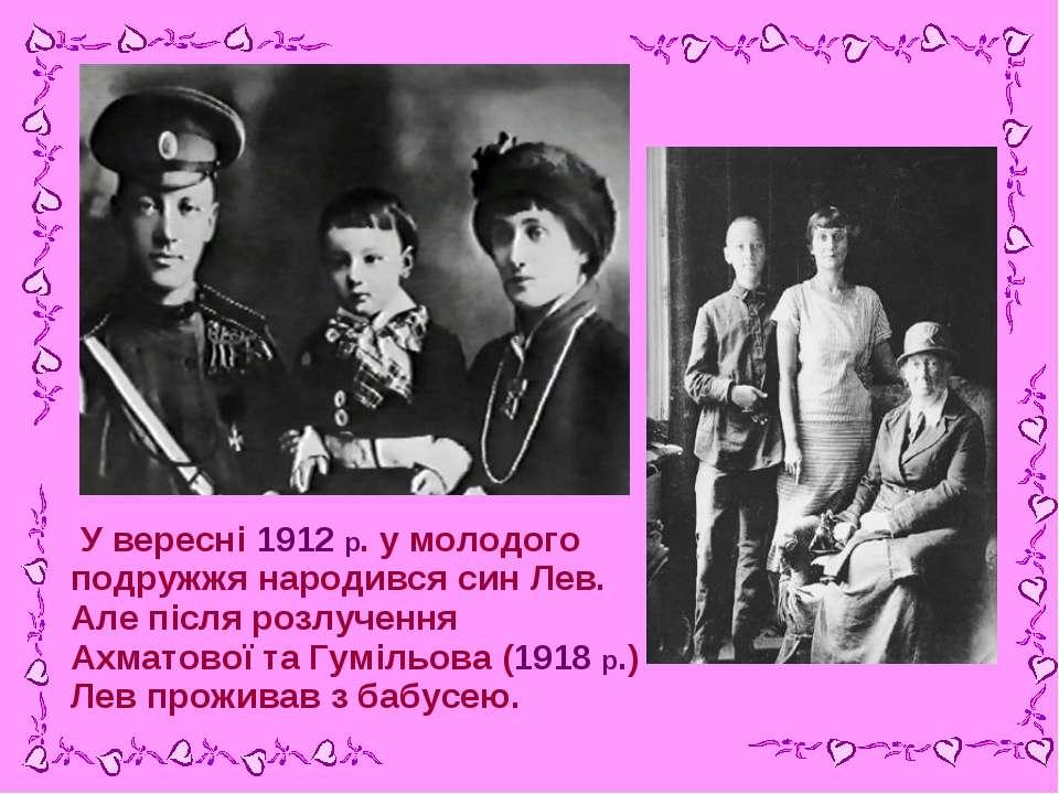 У вересні 1912 р. у молодого подружжя народився син Лев. Але після розлучення...