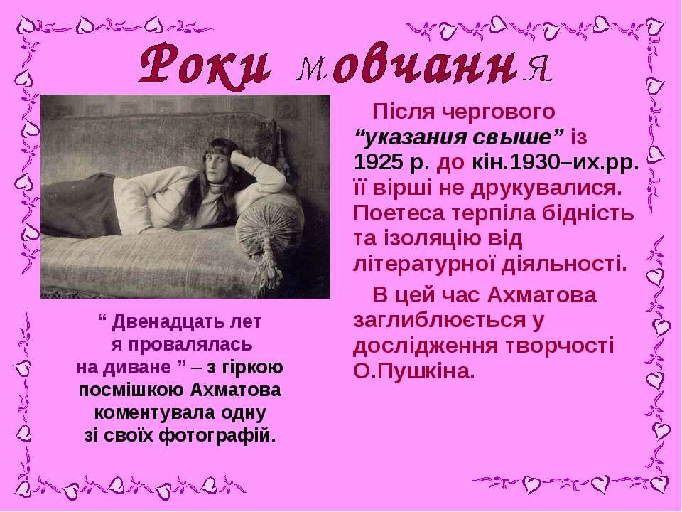 """Після чергового """"указания свыше"""" із 1925 р. до кін.1930–их.рр. її вірші не др..."""
