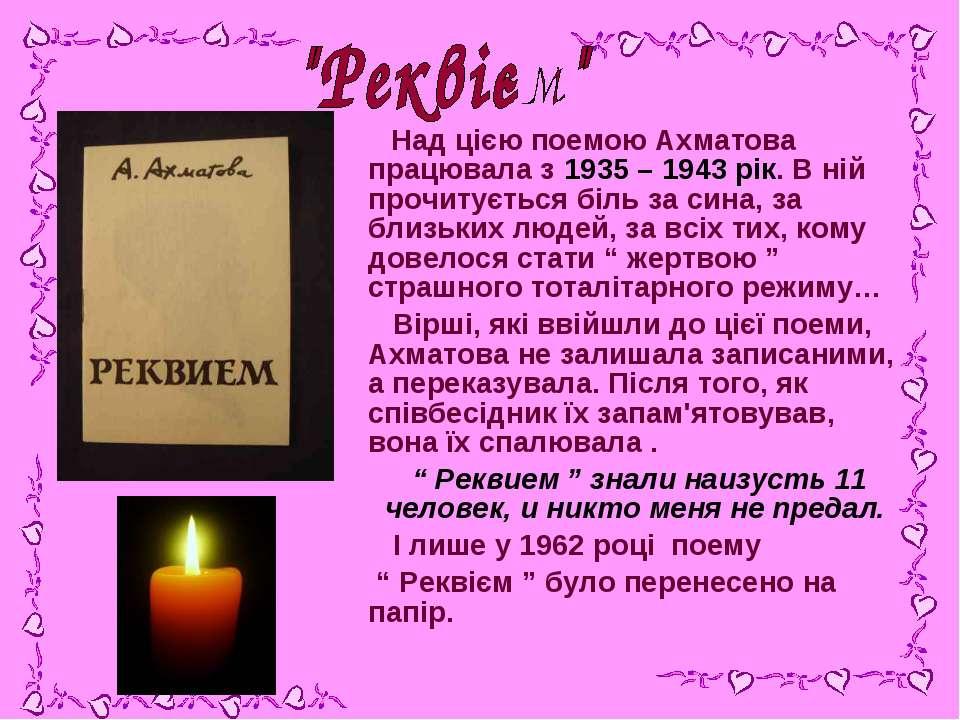 Над цією поемою Ахматова працювала з 1935 – 1943 рік. В ній прочитується біль...