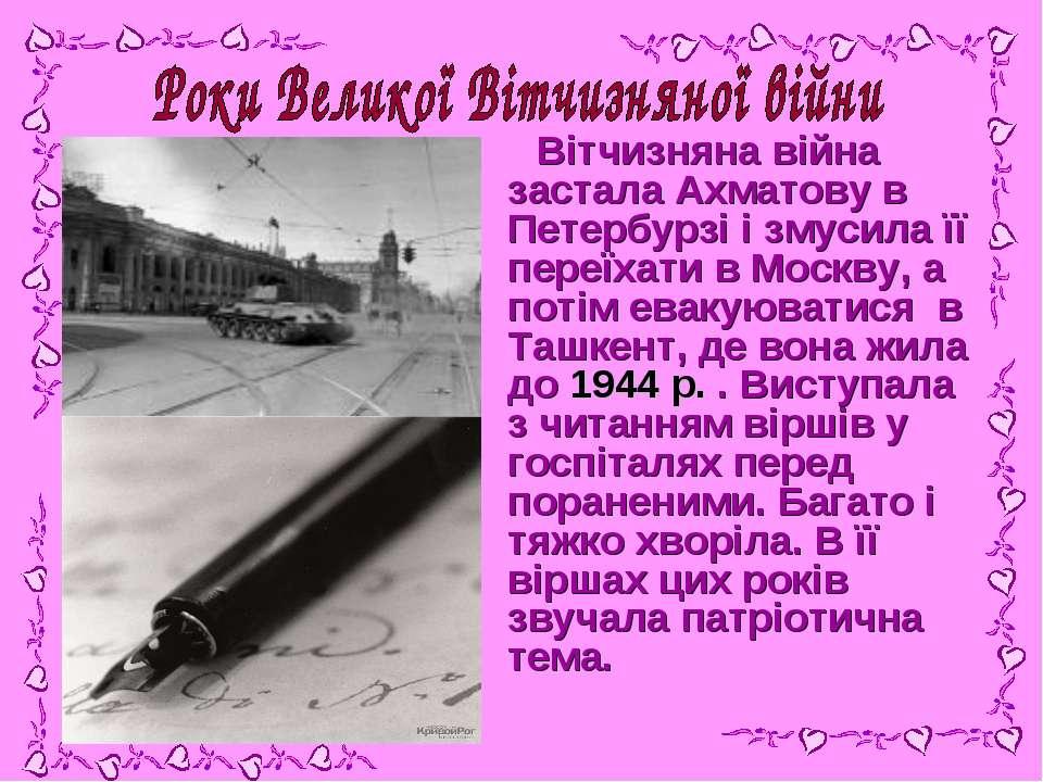 Вітчизняна війна застала Ахматову в Петербурзі і змусила її переїхати в Москв...