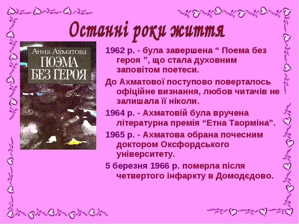 """1962 р. - була завершена """" Поема без героя """", що стала духовним заповітом пое..."""