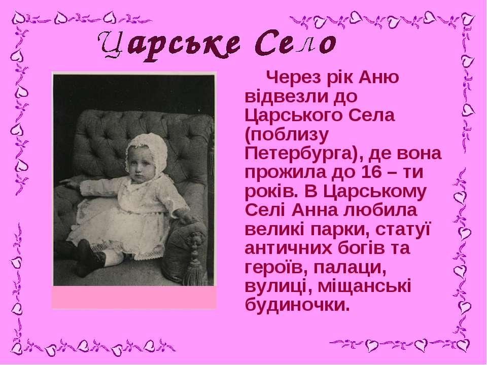 Через рік Аню відвезли до Царського Села (поблизу Петербурга), де вона прожил...