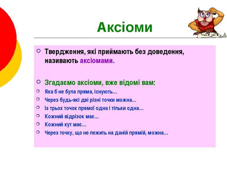 Аксіоми Твердження, які приймають без доведення, називають аксіомами. Згадаєм...