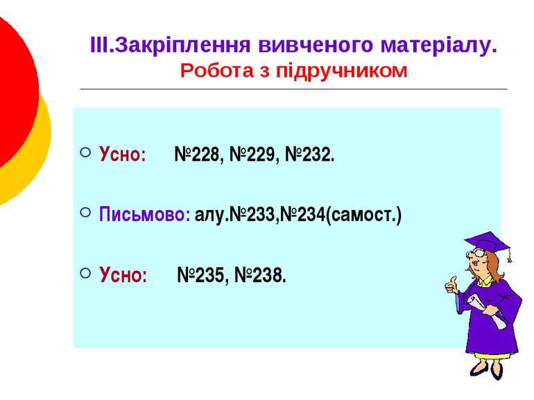 ІІІ.Закріплення вивченого матеріалу. Робота з підручником Усно: №228, №229, №...