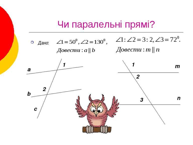 Чи паралельні прямі? Дано: b с 2 1 a m n 1 2 3