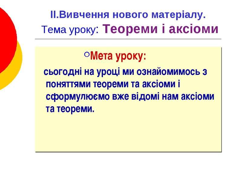 ІІ.Вивчення нового матеріалу. Тема уроку: Теореми і аксіоми Мета уроку: сього...