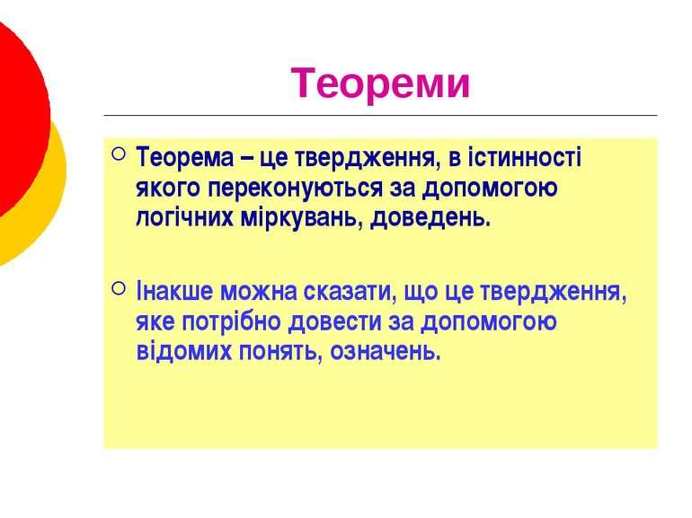 Теореми Теорема – це твердження, в істинності якого переконуються за допомого...