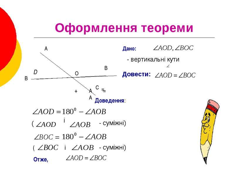 Оформлення теореми А О В В С AA + = = D - вертикальні кути Дано: Довести: . Д...