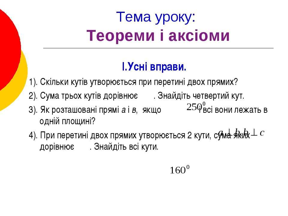 Тема уроку: Теореми і аксіоми І.Усні вправи. 1). Скільки кутів утворюється пр...