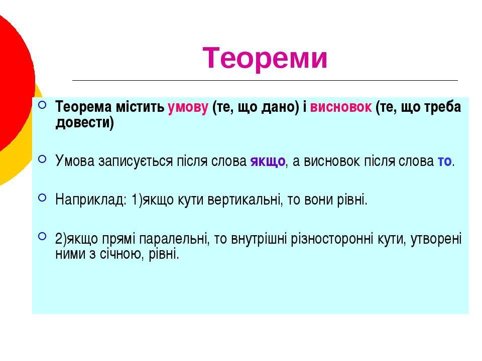 Теореми Теорема містить умову (те, що дано) і висновок (те, що треба довести)...