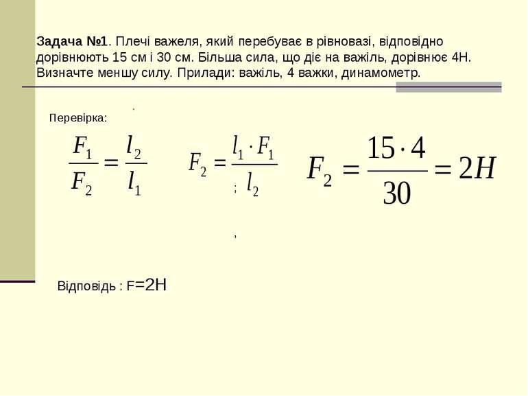 Відповідь : F=2H . Задача №1. Плечі важеля, який перебуває в рівновазі, відпо...