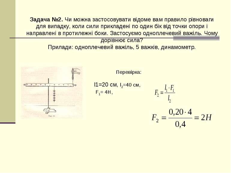 Задача №2. Чи можна застосовувати відоме вам правило рівноваги для випадку, к...
