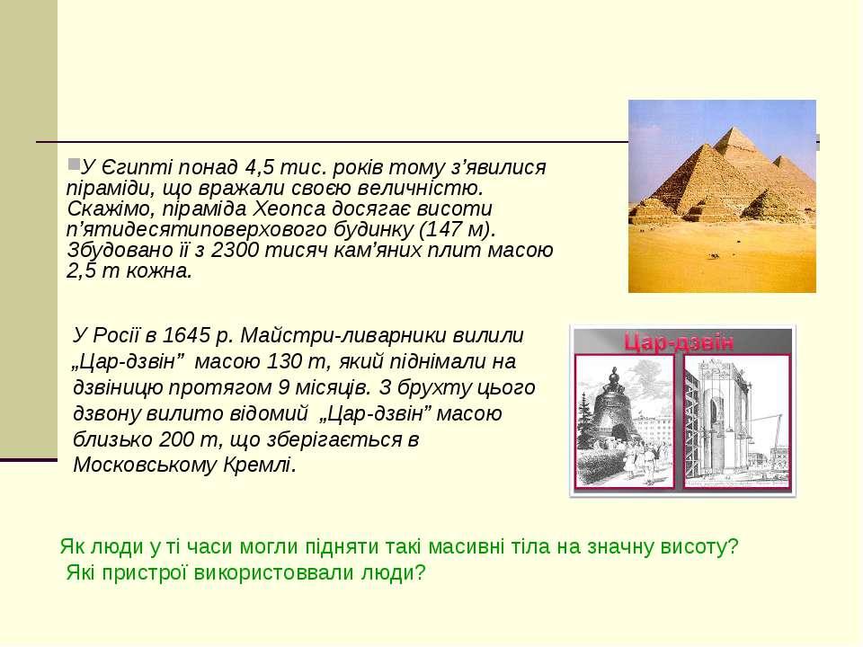 У Єгипті понад 4,5 тис. років тому з'явилися піраміди, що вражали своєю велич...