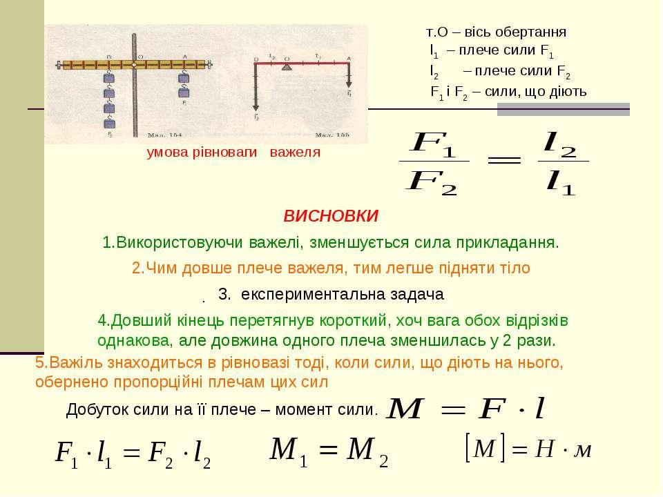 т.О – вісь обертання l1 – плече сили F1 l2 – плече сили F2 F1 і F2 – сили, що...