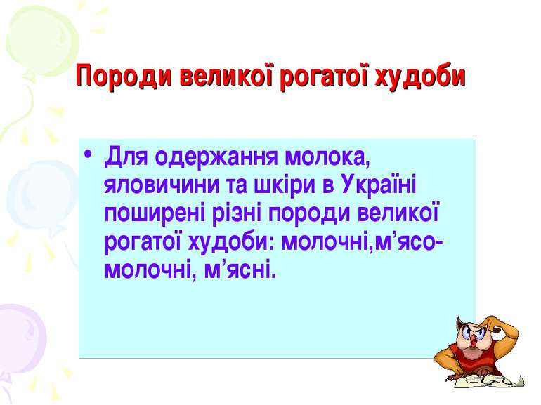 Породи великої рогатої худоби Для одержання молока, яловичини та шкіри в Укра...
