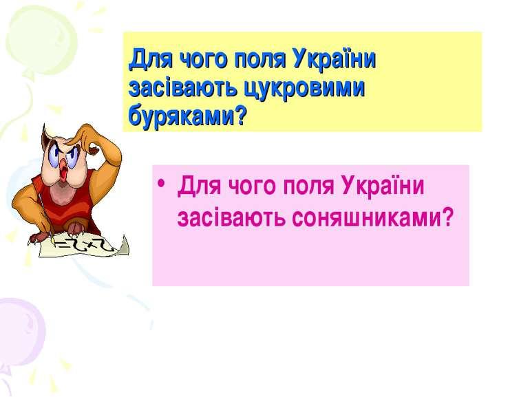 Для чого поля України засівають цукровими буряками? Для чого поля України зас...