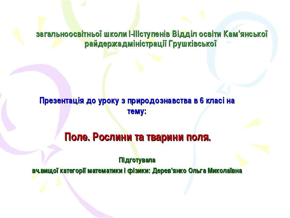 загальноосвітньої школи І-ІІІступенів Відділ освіти Кам'янської райдержадміні...
