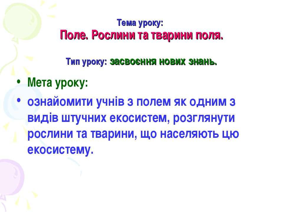 Тема уроку: Поле. Рослини та тварини поля. Тип уроку: засвоєння нових знань. ...