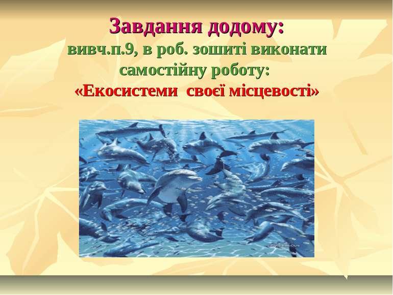Завдання додому: вивч.п.9, в роб. зошиті виконати самостійну роботу: «Екосист...