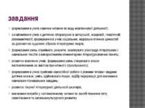 завдання формування в учнів навички читання як виду мовленнєвої діяльності; о...