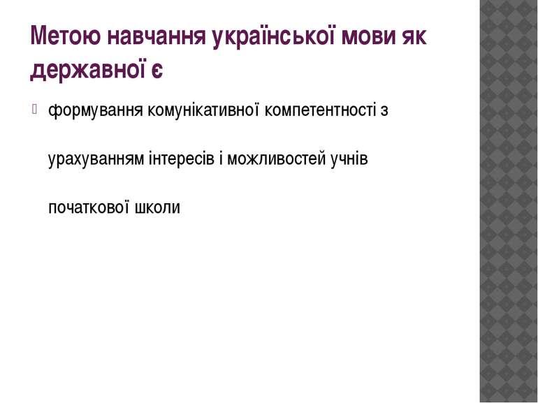 Метою навчання української мови як державної є формування комунікативної комп...
