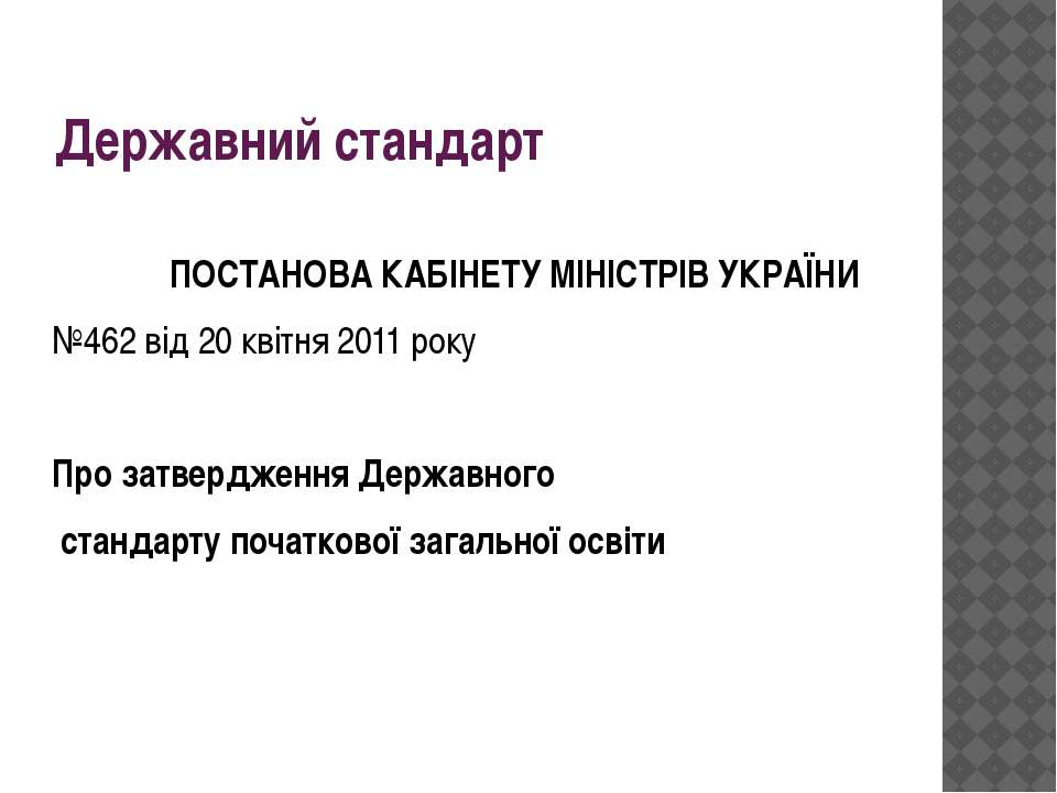 Державний стандарт  ПОСТАНОВА КАБІНЕТУ МІНІСТРІВ УКРАЇНИ №462 від 20 квітня ...