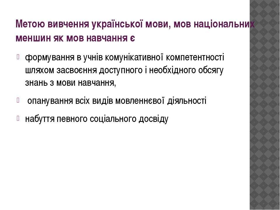 Метою вивчення української мови, мов національних меншин як мов навчання є фо...