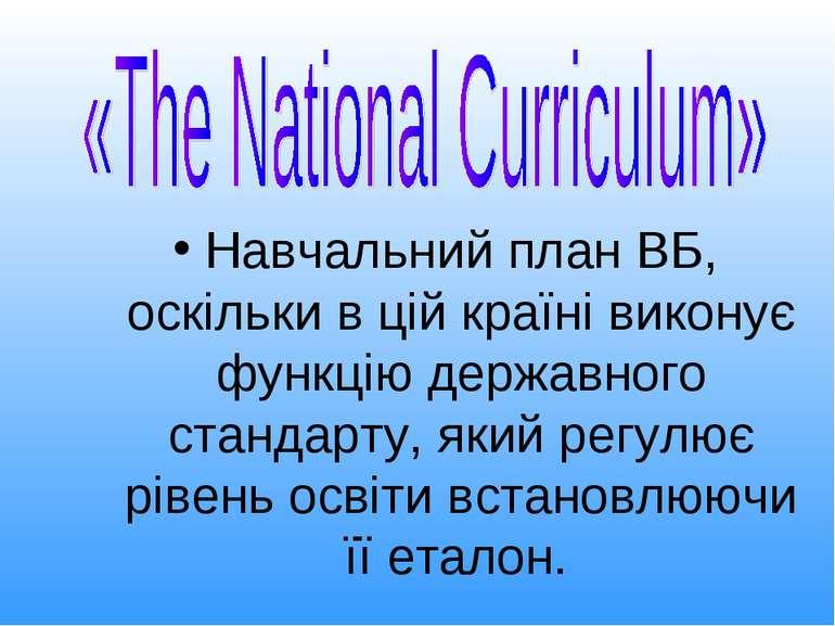 Навчальний план ВБ, оскільки в цій країні виконує функцію державного стандарт...