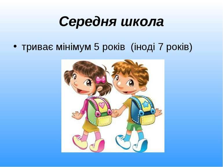 Середня школа триває мінімум 5 років (іноді 7 років)