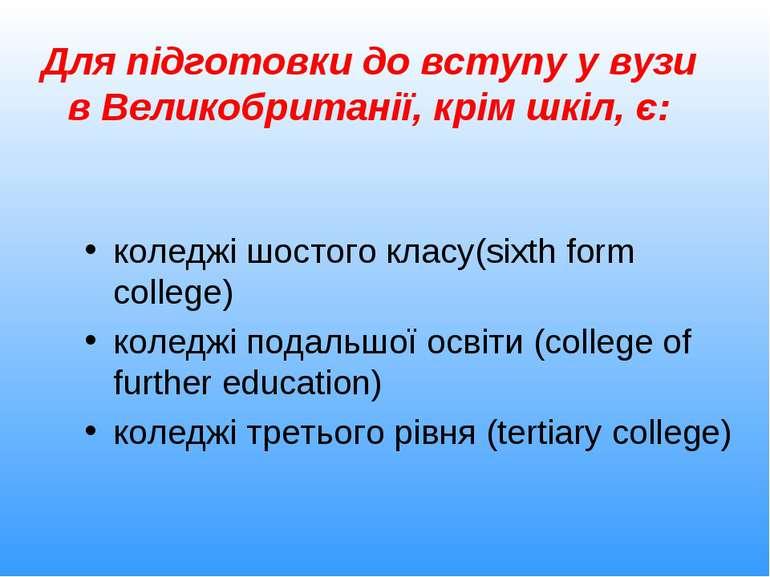 коледжі шостого класу(sixth form college) коледжі подальшої освіти (college o...
