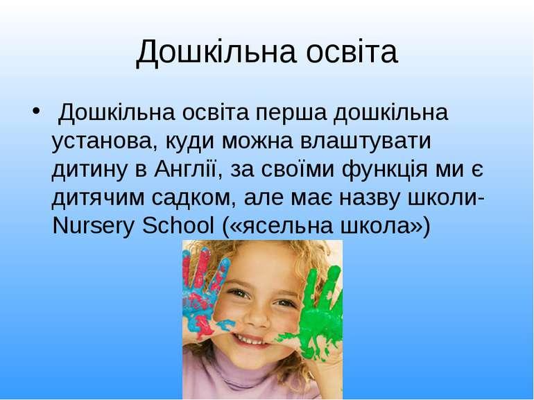 Дошкільна освіта Дошкільна освіта перша дошкільна установа, куди можна влашту...