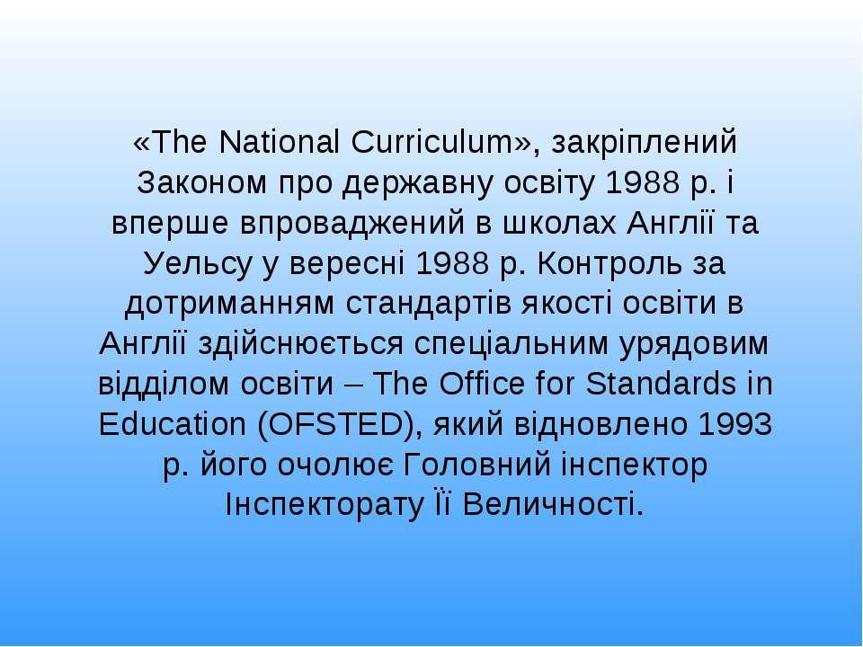 «The National Curriculum», закріплений Законом продержавнуосвіту 1988 р. і ...