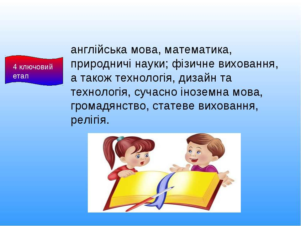 4 ключовий етап англійська мова, математика, природничі науки; фізичне вихова...