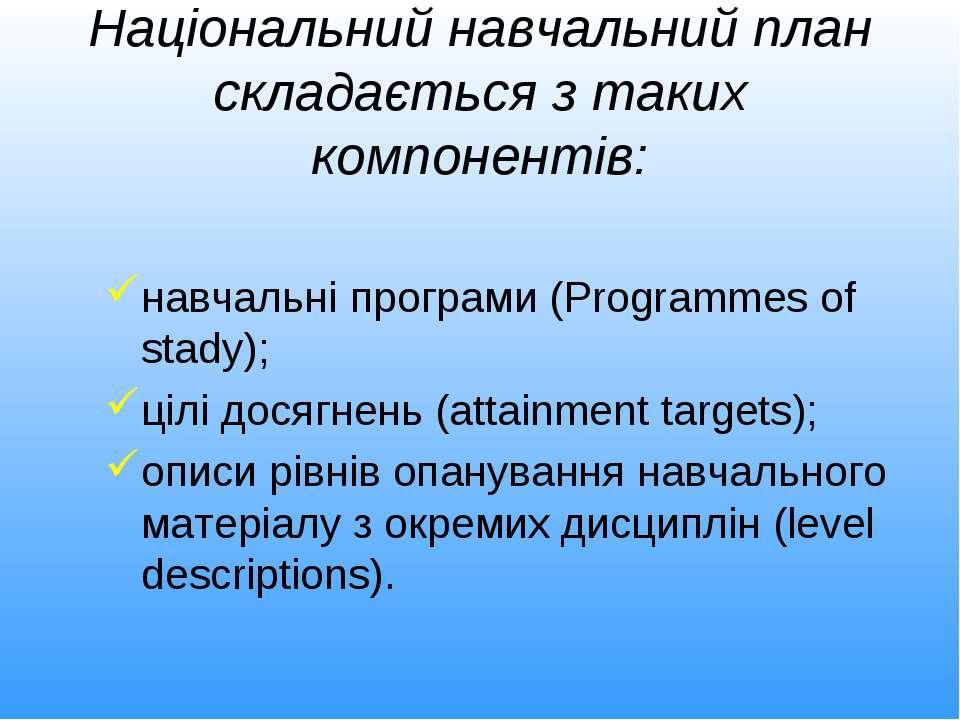 Національний навчальний план складається з таких компонентів: навчальні прогр...