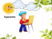 Художник