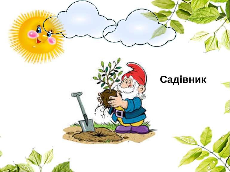 Садівник