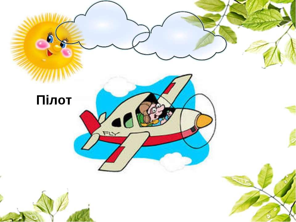 Пілот