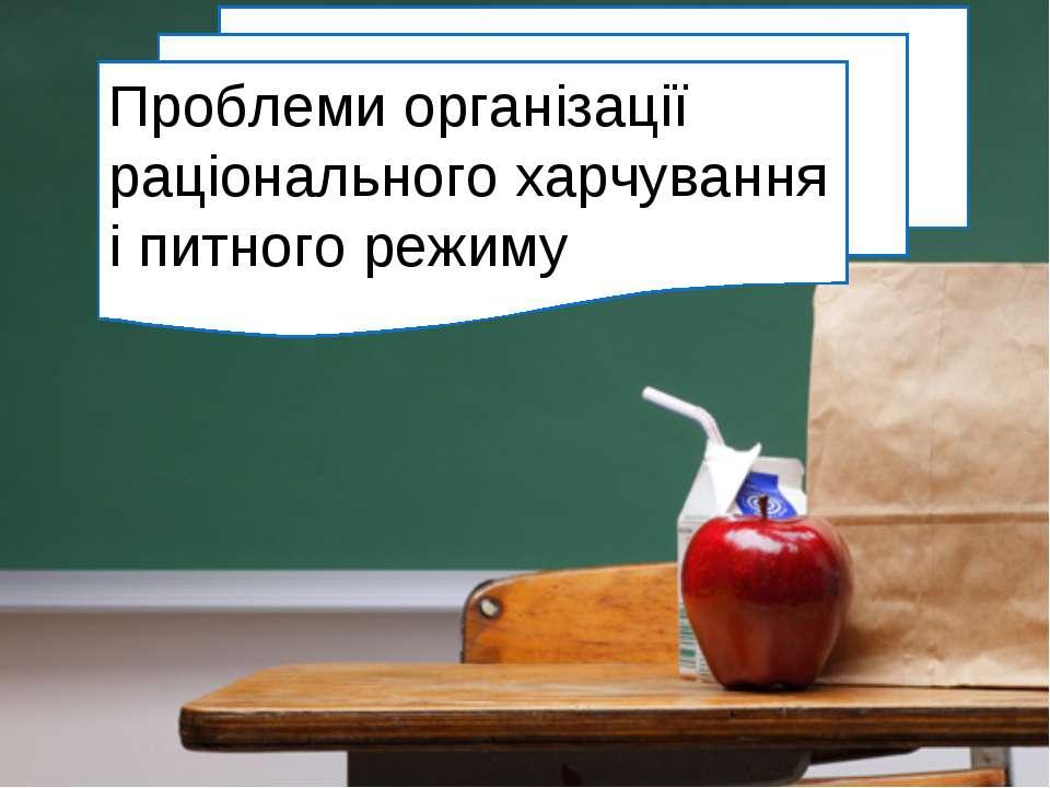 Проблеми організації раціонального харчування і питного режиму