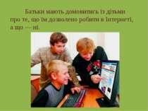 Батьки мають домовитись із дітьми про те, що їм дозволено робити вІнтернеті,...