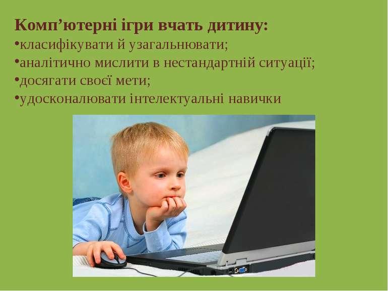 Комп'ютерні ігри вчать дитину: класифікувати йузагальнювати; аналітично мисл...