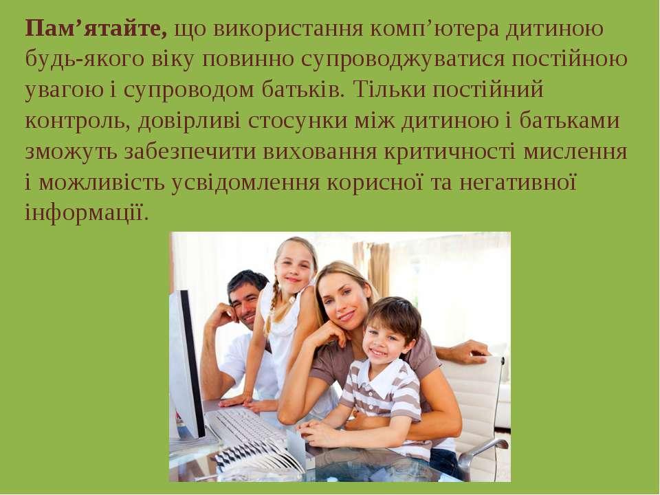 Пам'ятайте, що використання комп'ютера дитиною будь-якого віку повинно супров...