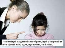 Не виміщай на дитині свої образи, щоб у старості не їсти гіркий хліб, адже, щ...