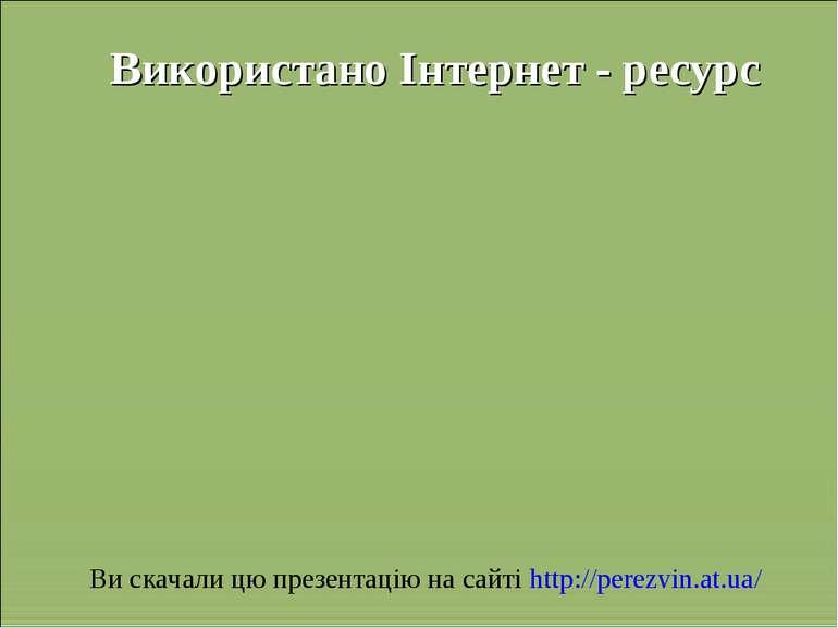 Використано Інтернет - ресурс Ви скачали цю презентацію на сайті http://perez...