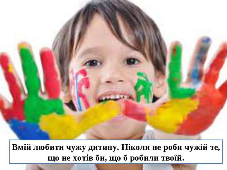 Вмій любити чужу дитину. Ніколи не роби чужій те, що не хотів би, що б робили...